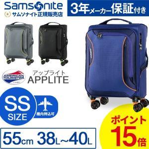 【機内持ち込み可能】サムソナイト/samsonite アメリカンツーリスター アップライト(APPLITE) 3.0S DB7*002 38/40L ジッパー ソフト キャリー スーツケース|tabigoods