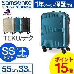 スーツケース サムソナイト Samsonite 33L 機内持ち込み キャリーケース 1-4泊用 4...
