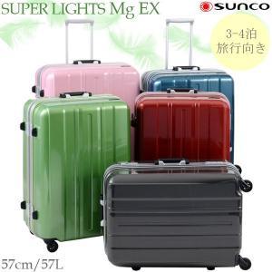 スーツケース サンコー SUNCO 57L キャリーケース 3-4泊用 4輪 TSAロック スーパー...