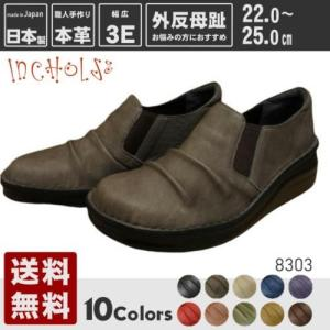【インコルジェ 8303 グレー】くしゅっとかわいい脱ぎ履きらくらくシューズ|tabikutsuya