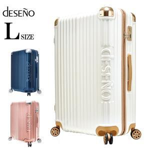 DESENO LEGEND4 キャリーケース キャラメル ピンク マリンブルー Lサイズ スーツケー...