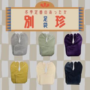 足袋 別珍足袋 15色展開 4枚こはぜ ネル裏 コーデュロイ底 防寒足袋 日本製 在庫限り tabinotane