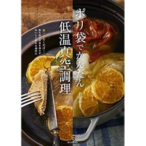 ポリ袋でかんたん低温真空調理: 放っておくだけ 衛生的で栄養を逃さずおいしく作れる調理法|tabito-haruru-store