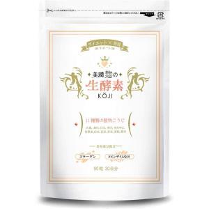 美潤麹の生酵素 こうじ酵素サプリメント ダイエット 90粒 30日分