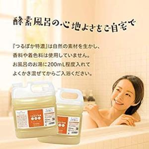 「自宅で簡単酵素風呂」つるぽか特濃 国産の米ぬかと昆布を発酵させた自然派酵素入浴液 約20回分(1回...