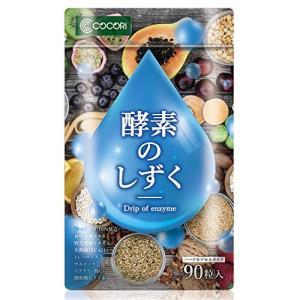 COCORI(ココリ) 酵素のしずく 酵素 ダイエット サプリメント 90粒 乳酸菌×酵素のサプリ