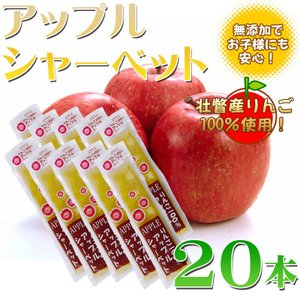アップルシャーベット 50ml 20本|tabiyoka