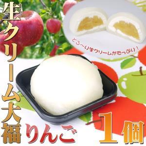生クリーム大福 りんご 1個|tabiyoka