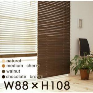 ブラインド 〔W88×H108〕  〔商品名/木製ブラインド/MOKUBE〕|table-lukit