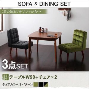 ダイニングテーブルセット 2人用 3点 〔テーブルW90+チェア2脚〕 レトロ|table-lukit