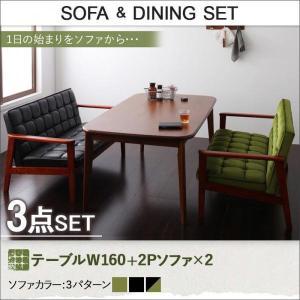 ダイニングテーブルセット 4人用 3点 〔テーブルW160+2Pソファ2脚〕 レトロ|table-lukit