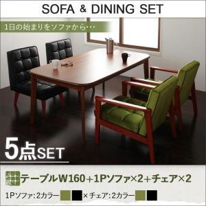 ダイニングテーブルセット 4人用 5点 〔テーブルW160+1Pソファ2脚+チェア2脚〕 レトロ|table-lukit