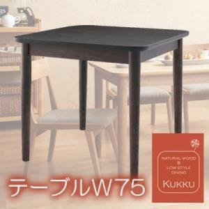 ダイニングテーブル 単品 〔幅75×奥行75×高さ64cm〕 低めのテーブル 天然木|table-lukit