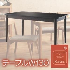 ダイニングテーブル 単品 〔幅130×奥行75×高さ64cm〕 低めのテーブル 天然木|table-lukit