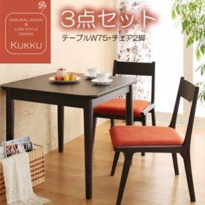ダイニングテーブルセット 2人用 3点セット 〔低めのテーブル幅75cm+チェア2脚〕 天然木|table-lukit