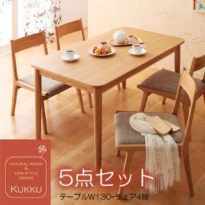 ダイニングテーブルセット 4人用 5点セット 〔低めのテーブル幅130cm+チェア4脚〕 天然木|table-lukit