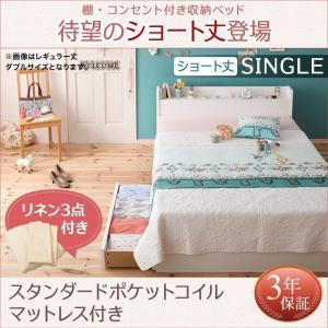 収納付きベッド 〔リネン3点セット シングル ショート丈〕 スタンダードポケットコイルマットレス付きの写真