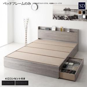 収納付きベッド セミダブル ベッドフレームのみ スリム棚 コンセント付き チェストベッド