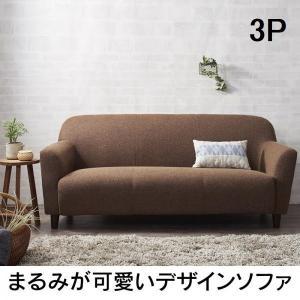 ソファー 3人掛け コンパクト ファブリック 布製 かわいいソファー 幅164cm 〔搬入/設置付き〕|table-lukit