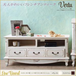 テレビボード 〔112cm 50.5cm 40cm〕 ローボード 〔商品名/フレンチアンティーク調クラシック家具シリーズ/vertu〕|table-lukit