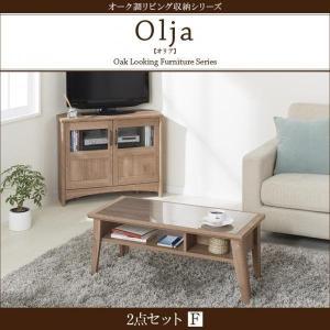 リビング家具 2点セット 〔コーナーテレビボード+ローテーブル〕 オーク調 モダン table-lukit