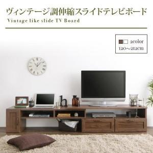 テレビボード 〔214.5cm 38cm 39.8cm〕  〔商品名/ヴィンテージ調伸縮スライドボード/Fanni〕|table-lukit
