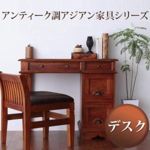 デスク 〔幅90×奥行43×高さ73cm〕 アジアン家具 机 アンティーク調 table-lukit