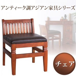 アジアン家具 チェア 〔幅45×奥行51×高さ63cm〕 アンティーク調 椅子 天然木|table-lukit