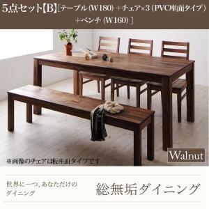 ダイニングテーブルセット 6人用 5点セット ウォールナット 〔テーブルW180+チェア3脚/PVC座面+ベンチ1脚W160〕 総無垢材|table-lukit