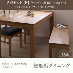 ダイニングテーブルセット 6人用 5点セット オーク 〔テーブルW180+チェア3脚/PVC座面+ベンチ1脚W160〕 総無垢材 table-lukit