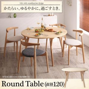 ダイニングテーブル 単品 丸型 4人用  〔直径120〕 円卓|table-lukit