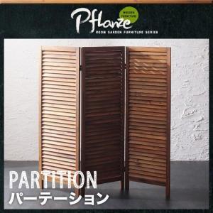 パーテーション 3枚  〔幅40×奥行2.5×高さ125cm×3枚〕 パーティション  木製|table-lukit