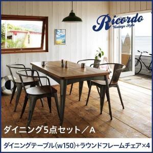 西海岸 ダイニングテーブルセット 4人用 5点  〔テーブル150cm幅+ラウンドフレームチェア4脚〕 おしゃれ ヴィンテージデザイン|table-lukit