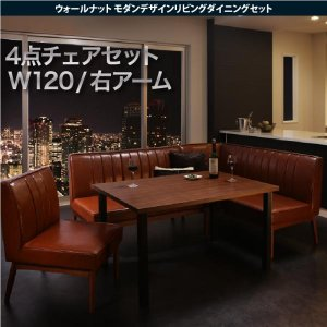 L字 ダイニング 4点セット 〔テーブル幅120cm+ソファ1脚+右アームソファ1脚+チェア1脚〕 右アーム|table-lukit