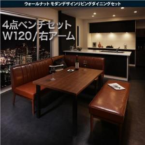 L字 ダイニング 4点セット 〔テーブル幅120cm+ソファ1脚+右アームソファ1脚+ベンチ1脚〕 右アーム|table-lukit