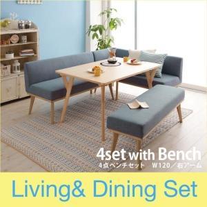 ダイニングテーブルセット 5人用 4点セット 北欧 〔テーブル120cm+ソファ+右アームソファ+ベンチ〕 右アーム|table-lukit