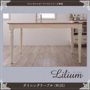 ダイニングテーブル 単品 フレンチシャビー 〔幅135×奥行80×高さ72cm〕 バイカラー|table-lukit