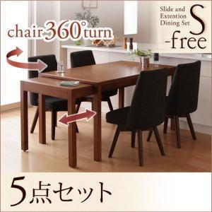 伸長式ダイニングテーブルセット 5点 〔テーブル幅135〜235cm+回転チェア×4脚〕 簡単 スライド伸縮テーブル|table-lukit
