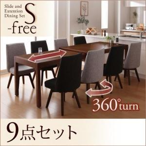 伸長式ダイニングテーブルセット 9点 〔テーブル幅135〜235cm+回転チェア×8脚〕 簡単 スライド伸縮テーブル|table-lukit