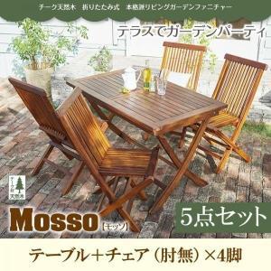 ガーデンテーブルセット 5点 4人用 折りたたみ式 〔テーブル幅120cm+チェア肘無4脚〕 木製 チーク天然木 table-lukit