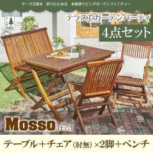 ガーデンテーブルセット 4点 4人用 折りたたみ式 〔テーブル幅120cm+チェア肘無2脚+ベンチ1脚〕 木製 チーク天然木 table-lukit
