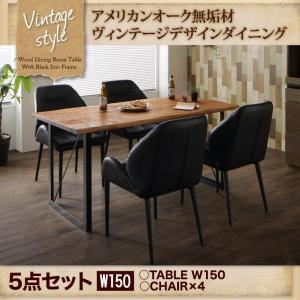 ダイニングテーブルセット 4人用 5点セット〔テーブル幅150cm+チェア4脚〕 アメリカンオーク無垢材 ヴィンテージデザイン|table-lukit