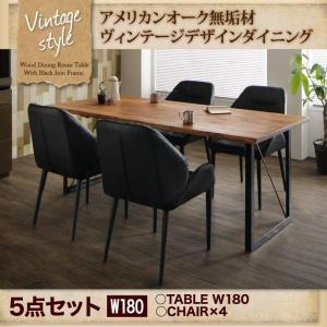 ダイニングテーブルセット 4人用 5点セット〔テーブル幅180cm+チェア4脚〕 アメリカンオーク無垢材 ヴィンテージデザイン|table-lukit