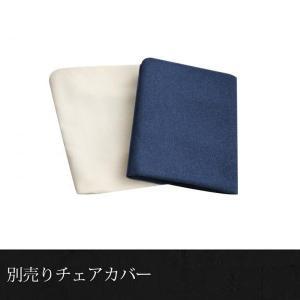 〔チェアカバーのみ〕 チェア別売りカバー(1枚)|table-lukit