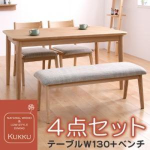 ダイニングテーブルセット 4人用 4点セット 〔低めのテーブル幅130cm+チェア2脚+ベンチ1脚〕 天然木|table-lukit