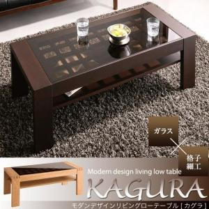 〔W100〕 ローテーブル 〔ガラス×格子細工 モダンデザインリビングローテーブル KAGURA〕|table-lukit