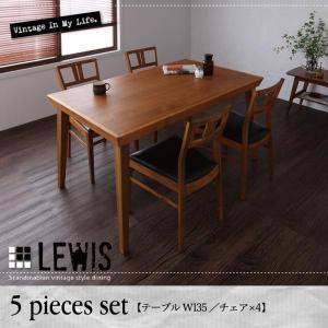 ダイニングテーブルセット 4人用 5点セット 〔テーブル幅135cm+チェア4脚〕  ノスタルジック|table-lukit