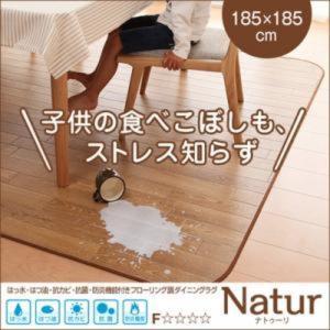 〔単品〕 ダイニングラグ 〔185×185cm〕  フローリング調 日本製|table-lukit