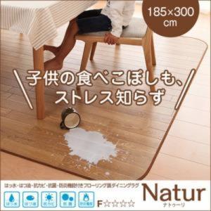 〔単品〕 ダイニングラグ 〔185×300cm〕  フローリング調 日本製|table-lukit