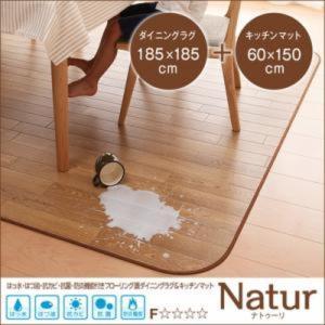 ラグ・キッチンマット 2点セット 〔185×185cm 60×150cm〕  フローリング調 日本製|table-lukit